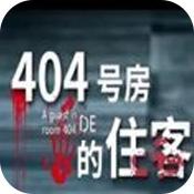 404号房的住客手游下载_404号房的住客手游最新版免费下载