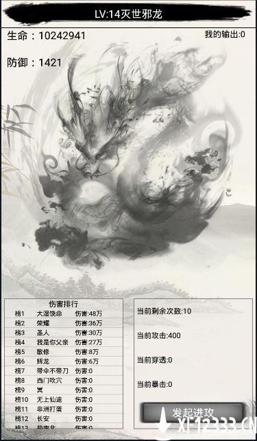 无上仙途2手游下载_无上仙途2手游最新版免费下载