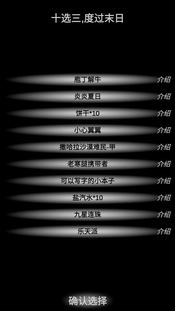 尸变7日手游下载_尸变7日手游最新版免费下载
